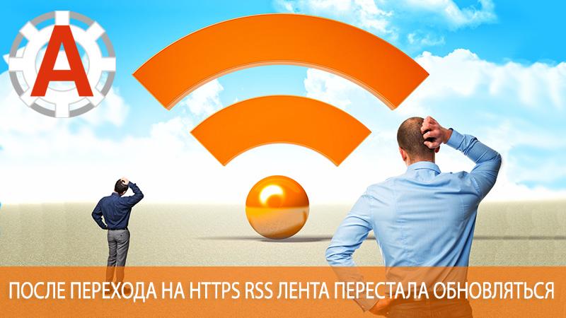 После перехода на https лента RSS перестала обновляться