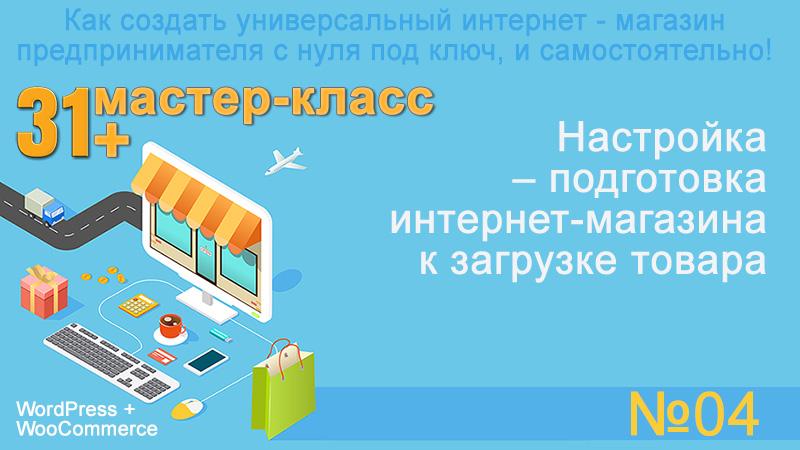 31+ мастер - класс по созданию своего интернет-магазина