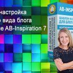 Простая настройка внешнего вида блога в шаблоне AB-Inspiration 7