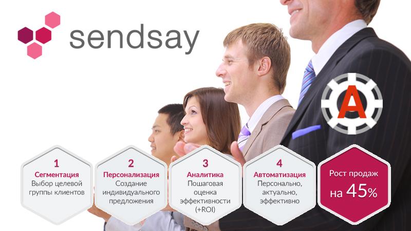 Sendsay: комплексное решение для email- и sms-маркетинга
