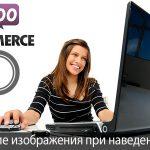 Как добавить увеличение изображения при наведении мышки в товаре Woocommerce