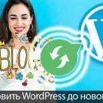 Как правильно обновить WordPress до новой версии