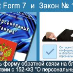 """Форма обратной связи блога для соблюдения закона № 152-ФЗ """"О персональных данных"""""""