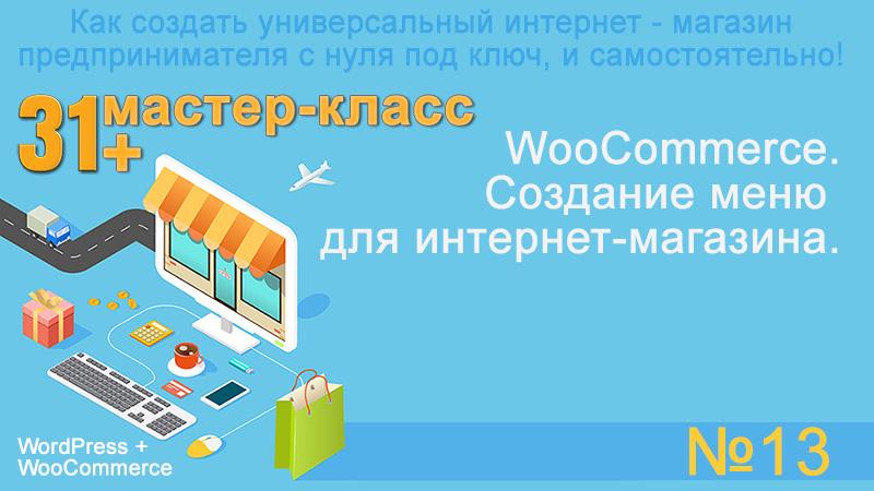 WooCommerce. Создание меню для интернет-магазина.