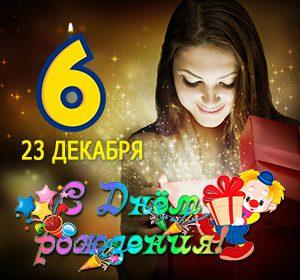 6 Лет Вместе! Большое Спасибо Что Вы С Нами! 23 Декабря Приходите На День Рождения!