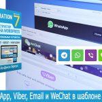 Кнопки WhatsApp, Viber, Email и WeChat в шаблоне AB-Inspiration