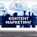 Контент - маркетинг