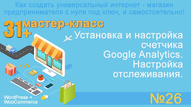 Установка и настройка счетчика Google Analytics. Настройка отслеживания.