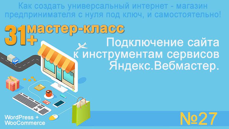 одключение сайта к инструментам сервиса Яндекс.Вебмастер.