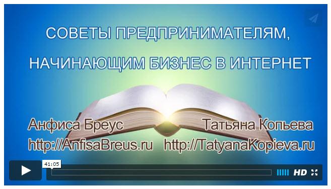 Интервью Татьяны Копиевой с Анфисой Бреус