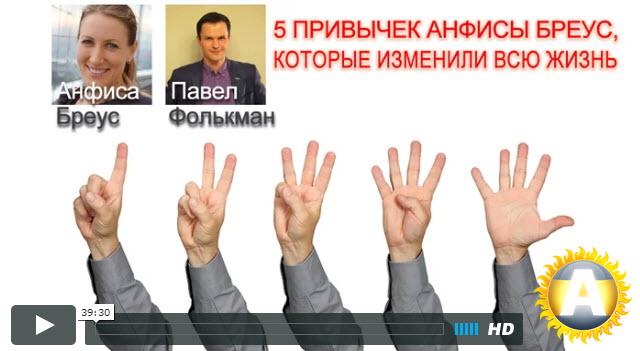 Интервью Павла Фолкман с Анфисой Бреус