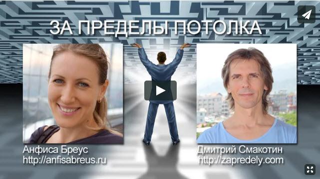 Интервью Дмитрия Смакотина с Анфисой Бреус