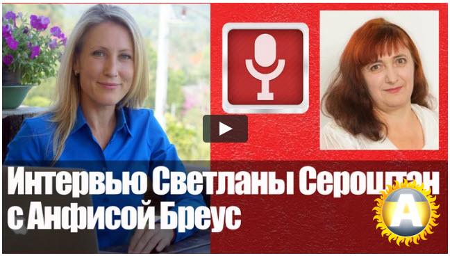 Интервью Светланы Сероштан