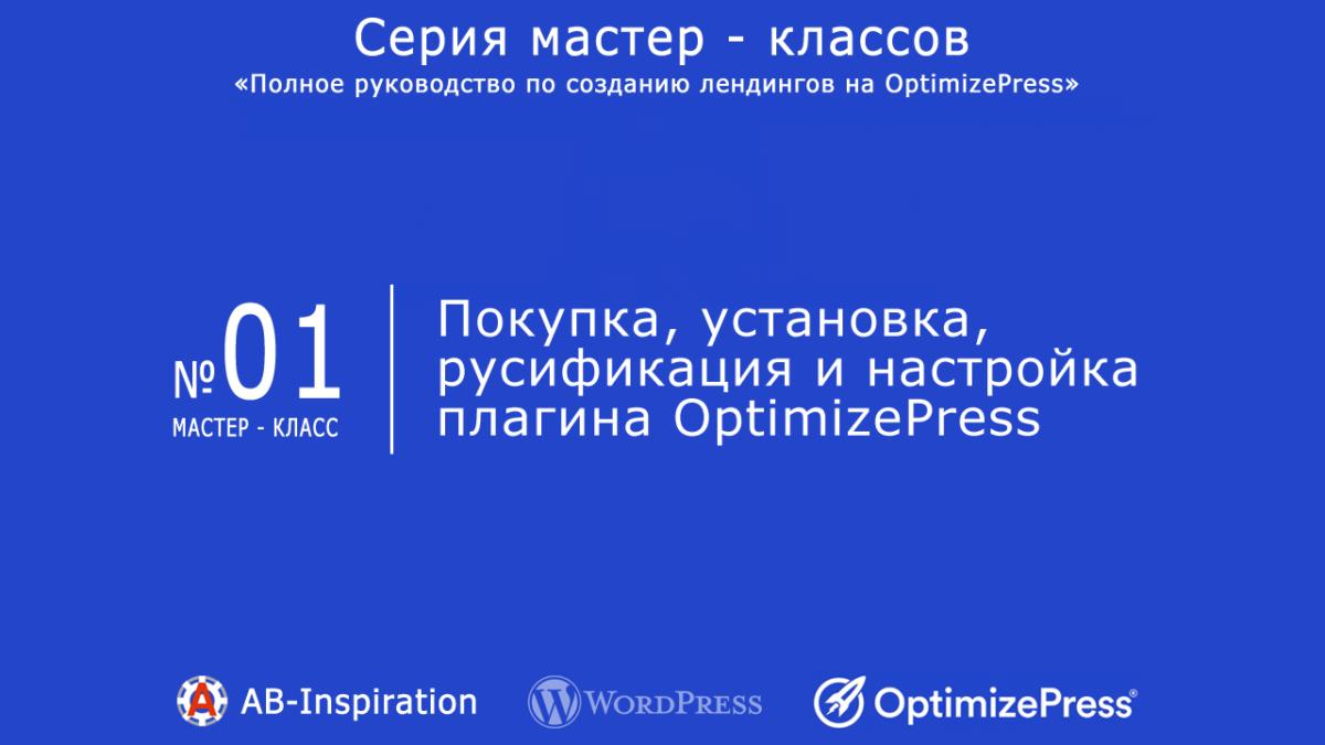 Полное руководство по созданию лендингов на OptimizePress