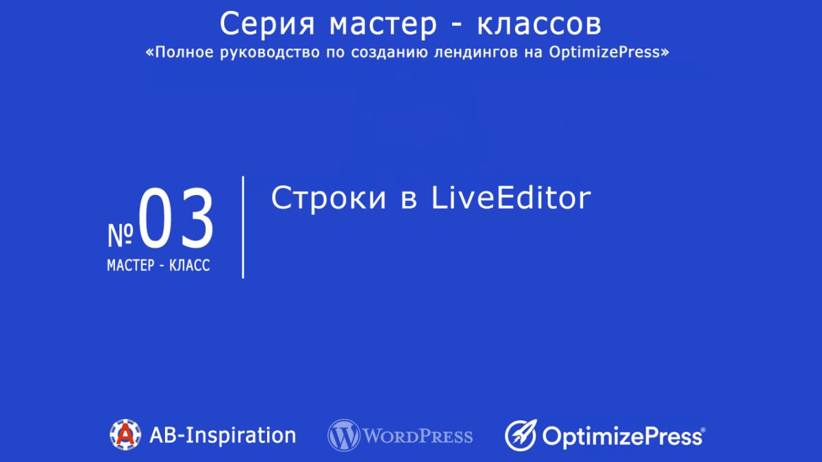 OptimizePress #3. Строки в LiveEditor.