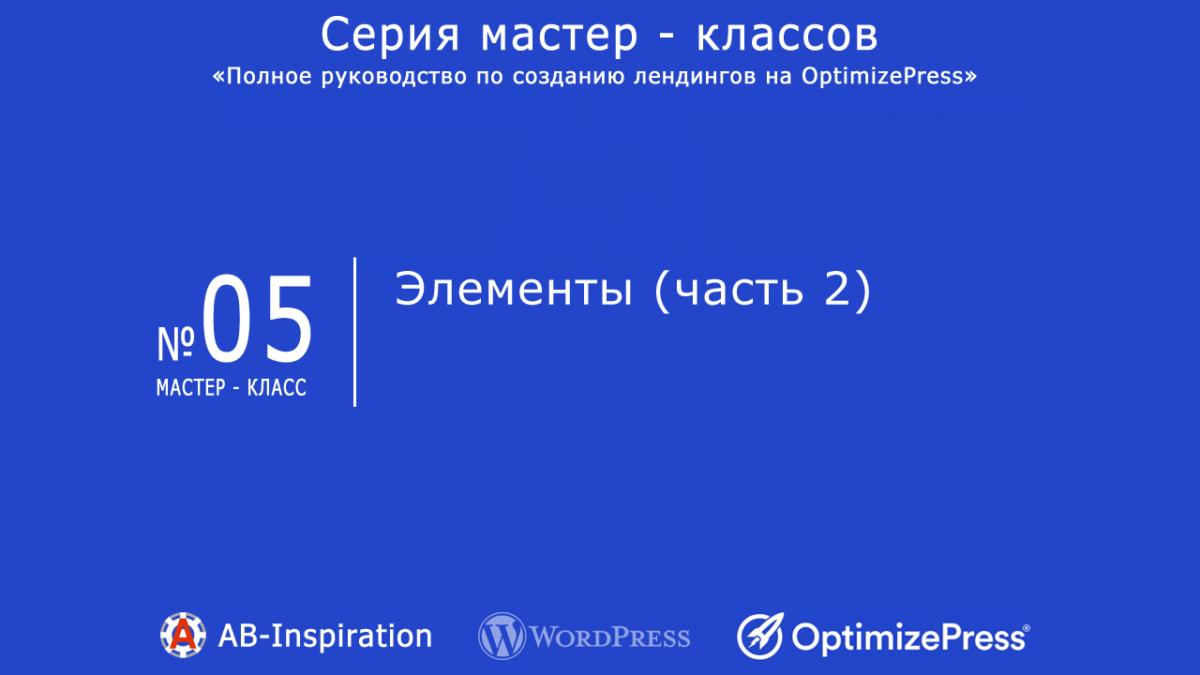 132. OptimizePress #5. Элементы (часть 2).