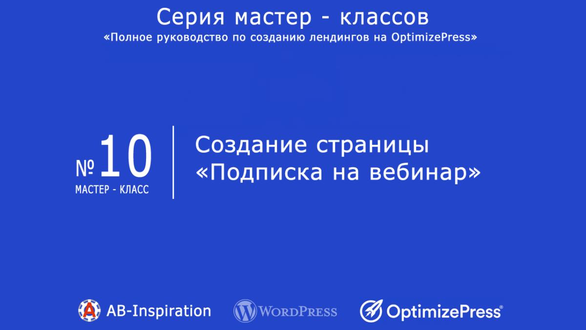OptimizePress #10. Создание страницы «Подписка на вебинар».