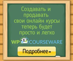 Подробнее о плагине для создания онлайн школы на WordPress