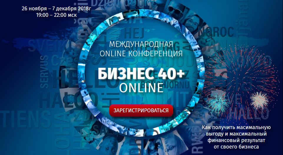 """Международная конференция """"БИЗНЕС 40+ ONLINE"""""""