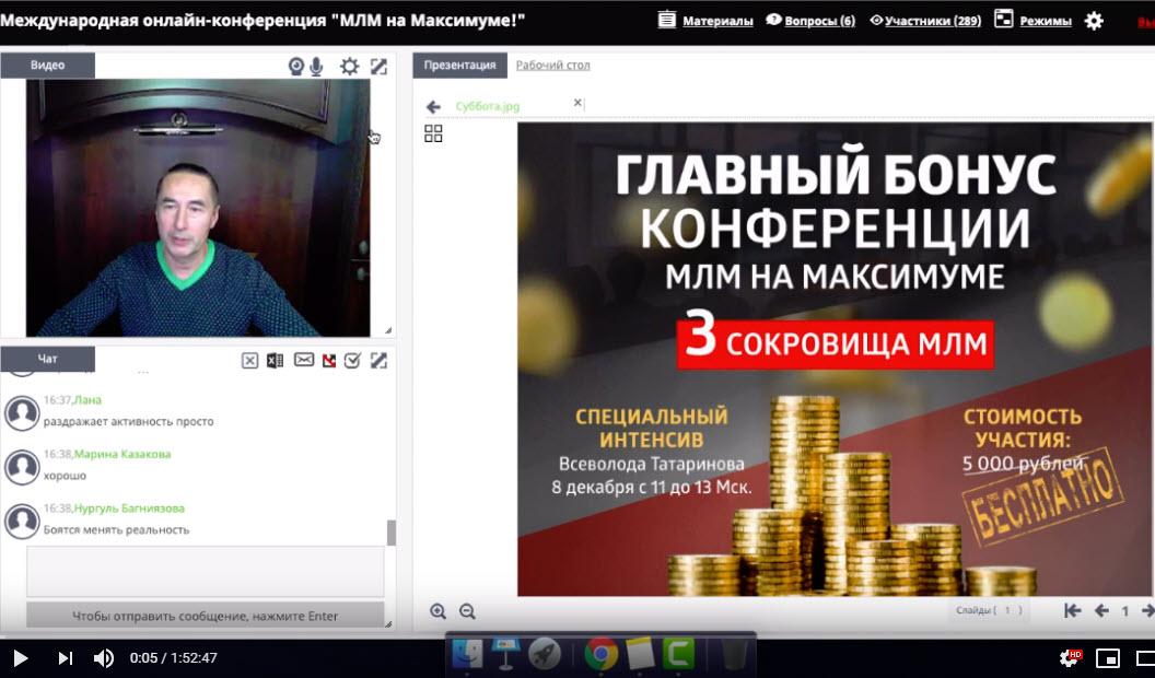 Международная онлайн конференция о том, как получить максимальную выгоду и максимальный финансовый результат от сотрудничества с МЛМ компанией.