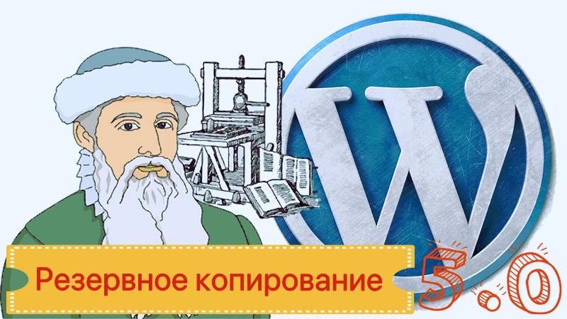 Руководство по обновлению блога до WordPress 5.0.. Резервное копирование.