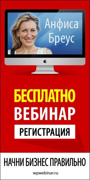 Бесплатные живые вебинары Анфисы Бреус по созданию, настройке и ведению блога на WordPress