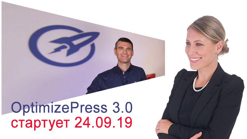 OptimizePress 3.0 запускается 24 сентября