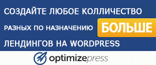 Создать лендинг на OptimizePress