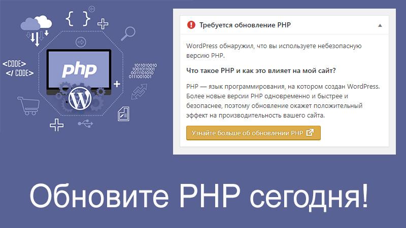 Требуется обновление PHP. Обновите PHP сегодня! Сделайте свой сайт быстрее и безопаснее.