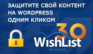 Защита контента для закрытого сайта
