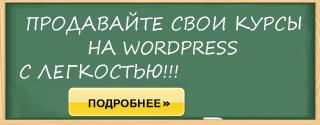 Хотите легко продавать свои курсы, тренинги, вебинары