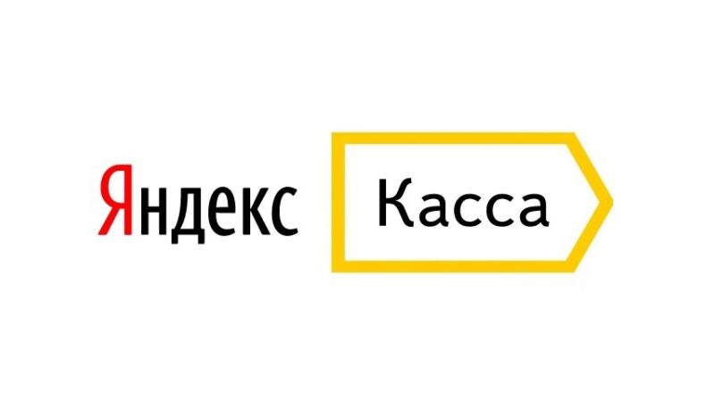 Подключение интернет-магазина к платежному сервису Яндекс.Касса