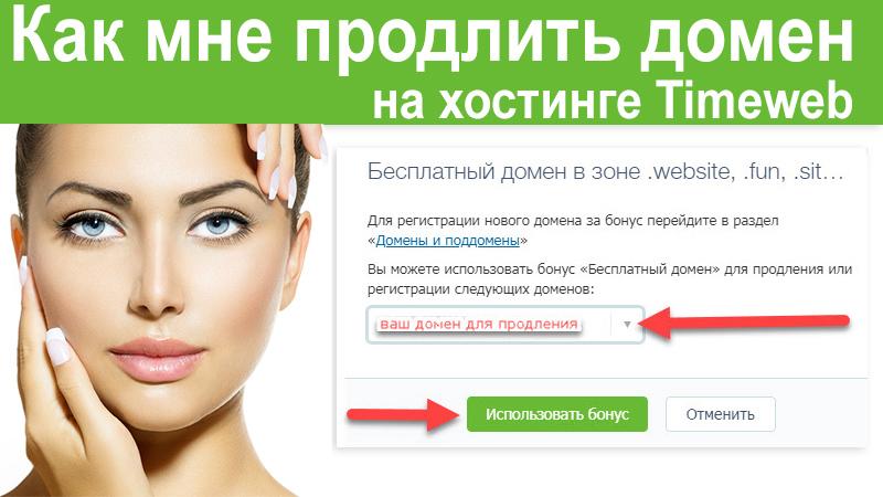 Как мне продлить домен на хостинге Timeweb