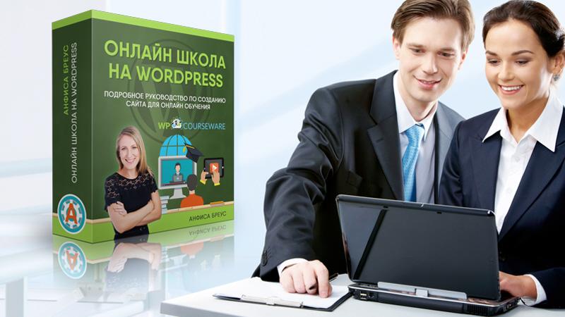 Хотите свою онлайн - школу на сайте WordPress для автопродаж курсов, тренингов, вебинаров, книг ...