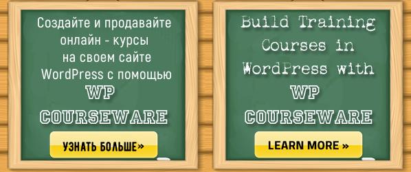 WP Courseware — для создания и продажи онлайн — курсов