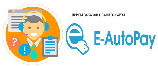 E-Autopay — сервис по организации приема и оплаты заказов и создания партнерской программы