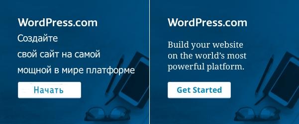 WordPress.com предоставляет вам все необходимые ресурсы для запуска своего сайта абсолютно бесплатно