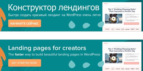 OptimizePress 3.0 — конструктор лендингов для WordPress