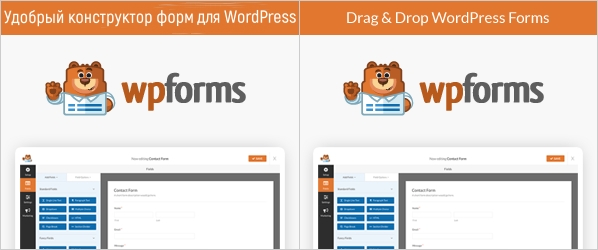 WPForms is the best WordPress contact form plugin.