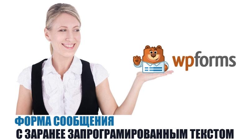 Как создать форму сообщения в WordPress с заранее запрограммированным текстом в поле формы с помощью плагина WPForms