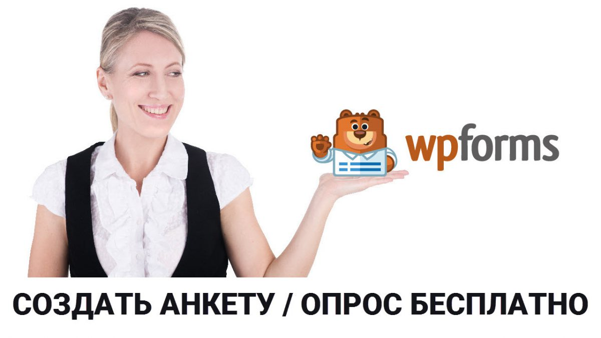 Создать анкету - опрос на сайте WordPress с помощью всех доступных БЕСПЛАТНЫХ полей плагина WPForms