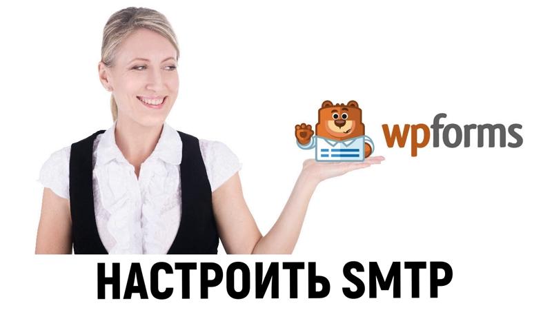 настроить SMTP в WordPress с помощью плагина WP Mail SMTP от WPForms
