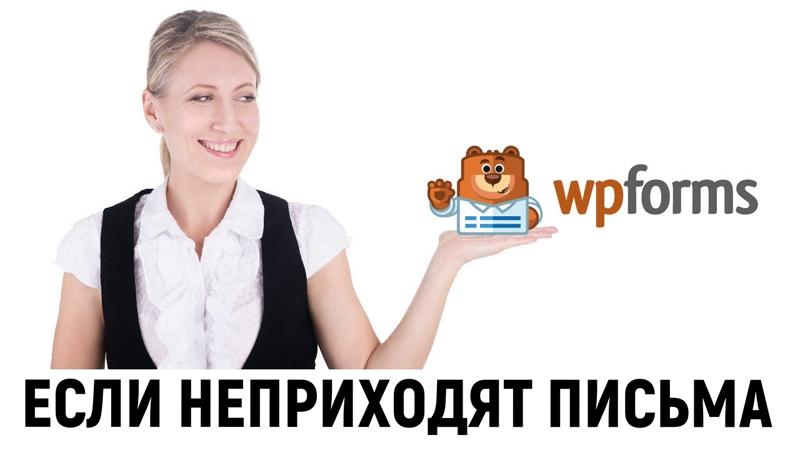 на почту не приходят письма с формы обратной связи WPForms