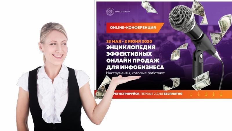Энциклопедия эффективных онлайн-продаж для инфобизнеса