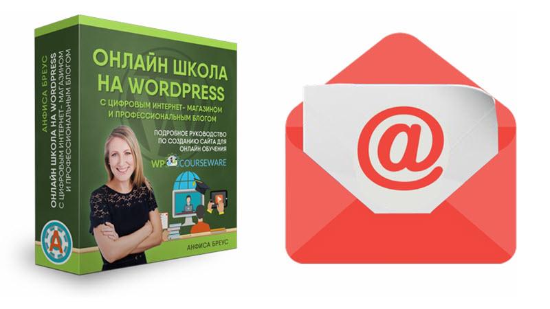 Как изменить имя и email адрес отправителя писем WordPress на сайте онлайн - школы