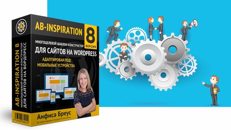 "Новая версия шаблона ""AB-Inspiration 8.61"", плагина ""Отзывы"" и плагина интеграции ""AB-WooCommerce"""