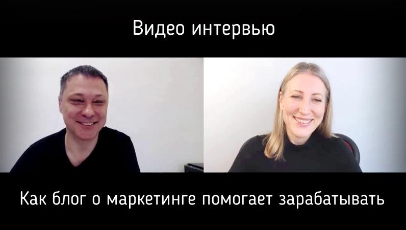Как блог о маркетинге помогает зарабатывать Виктору Мищенко - спикеру и маркетологу