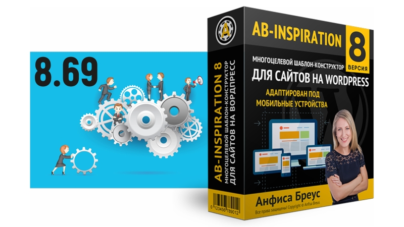 Обзор обновления шаблона AB-Inspiration 8.69 для сайта на WordPress. Исправления и доработка функционала.