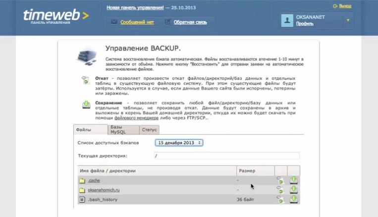 Как проверить, есть ли на хостинге Backup (резервное копирование блога)