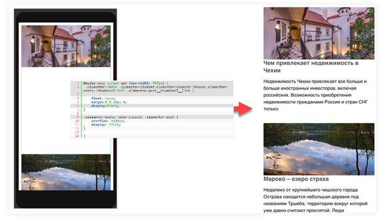 Как исправить отображение записей виджета Elementor Post в мобильной версии сайта